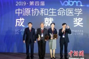 中外13位科学家获2019年中源协和生命医学奖