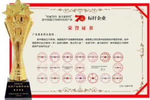 """康臣药业荣获""""新中国成立70周年医药产业标杆企业""""称号"""