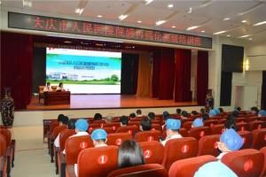 院感作保证诊治更安全——大庆市人民医院举行院感再强化高档培训班