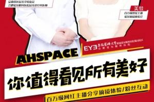 合肥爱尔眼科:相约AHSPACE百万级网红主播摘镜分享会